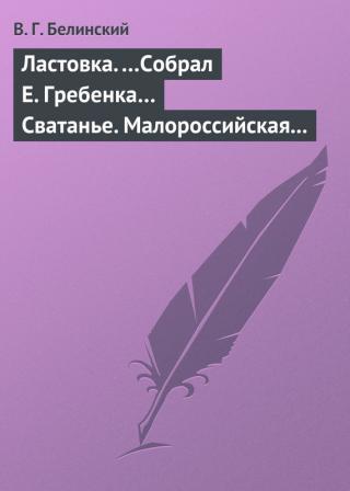 Ластовка. …Собрал Е. Гребенка… Сватанье. Малороссийская опера в трех действиях. Сочинение Основьяненка