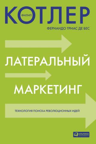 Латеральный маркетинг: технология поиска революционных идей