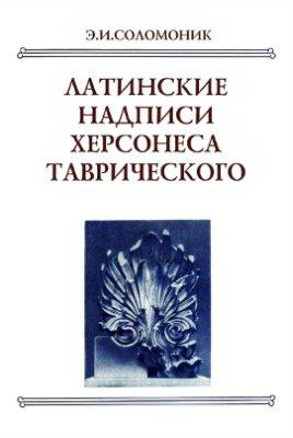 Латинские надписи Херсонеса Таврического [тексты, перевод, комментарий]