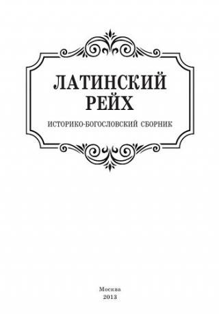 Латинский рейх. Историко-богословский сборник