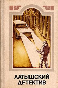 Латышский детектив (сборник)