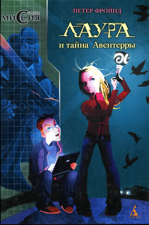 Лаура и тайна Авентерры