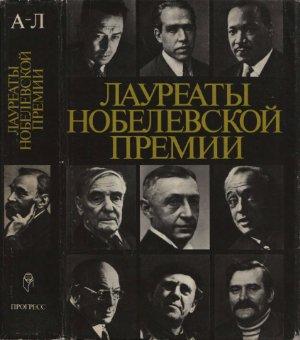 Лауреаты Нобелевской премии [Том I. А-Л]