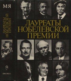 Лауреаты Нобелевской премии [Том II. М-Я]