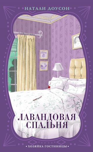 Лавандовая спальня [litres]