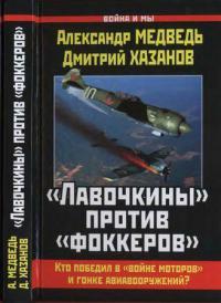 «Лавочкины» против «фоккеров» (Кто победил в «войне моторов» и гонке авиавооружений?)