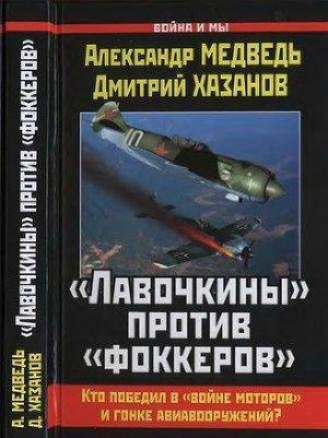 «Лавочкины» против «фоккеров». Кто победил в «войне моторов» и гонке авиавооружений?