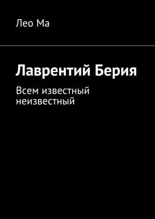 Лаврентий Берия. Всем известный неизвестный