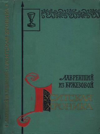 Лаврентий из Бржезовой. Гуситская хроника