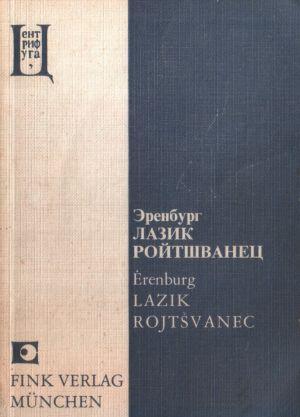 Лазик Ройтшванец