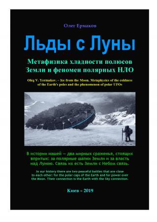 Льды c Луны. Метафизика замерзания полюсов Земли и феномен полярных НЛО