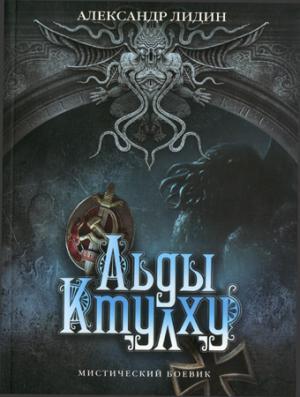 Льды Ктулху [Huge Library]
