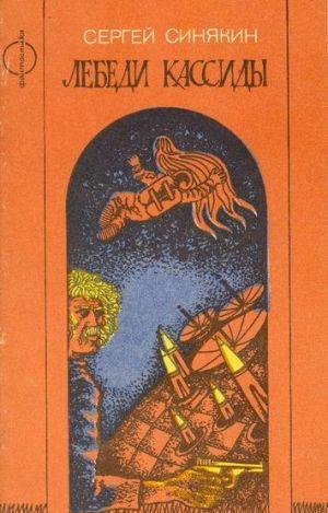 Лебеди Кассиды (сборник)