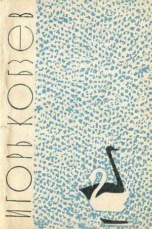 Лебеди в Москве (сборник)