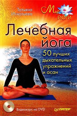 Лечебная йога. 50 лучших дыхательных упражнений и асан