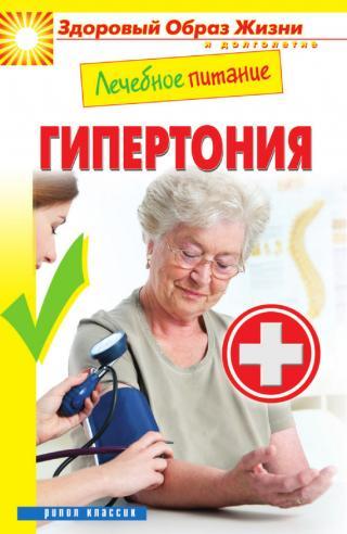 Лечебное питание. Гипертония