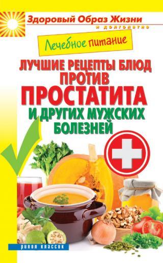 Лечебное питание. Лучшие рецепты блюд против простатита и других мужских болезней