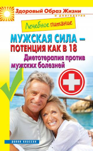 Лечебное питание. Мужская сила – потенция как в 18. Диетотерапия против мужских болезней