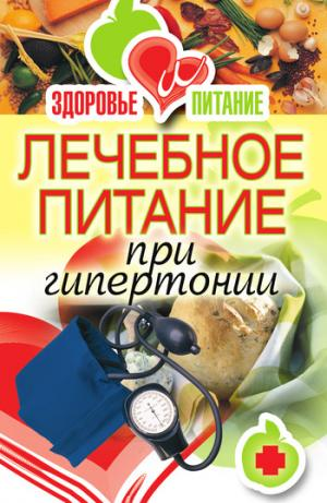 Лечебное питание при гипертонии