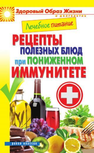 Обложка книги Лечебное питание при пониженном иммунитете