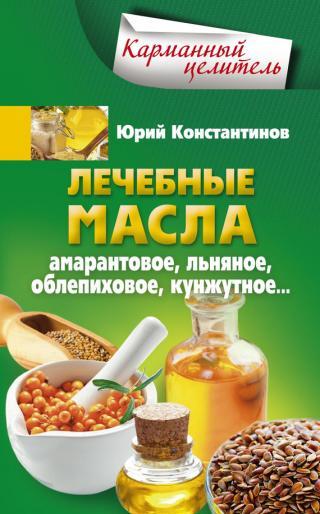 Лечебные масла. Амарантовое, льняное, облепиховое, кунжутное