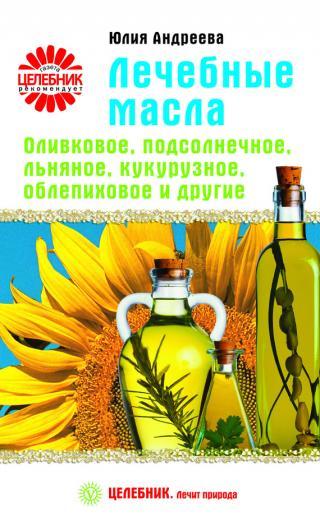 Лечебные масла. Оливковое, подсолнечное, льняное, кукурузное, облепиховое и другие