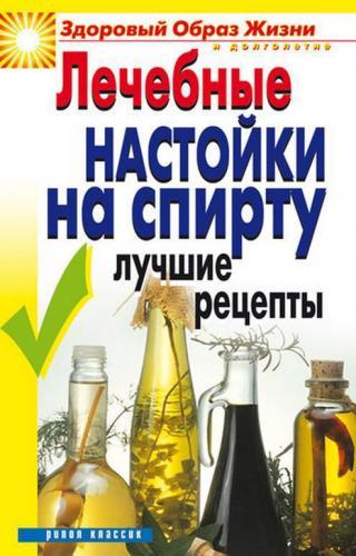 Лечебные настойки на спирту [Лучшие рецепты]