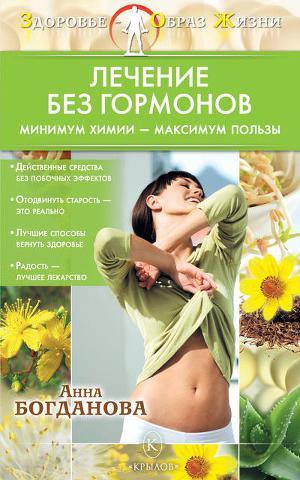Лечение без гормонов. Минимум химии – максимум пользы