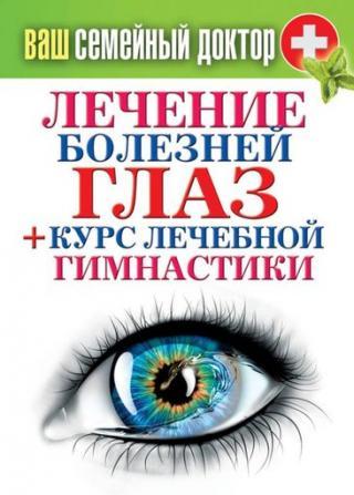 Лечение болезней глаз + курс лечебной гимнастики