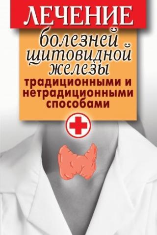 Лечение болезней щитовидной железы традиционными и нетрадиционными способами