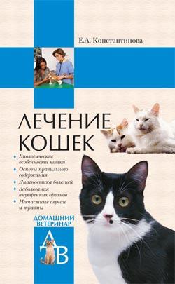 Лечение кошек [litres]