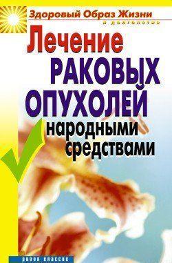 Лечение раковых опухолей народными средствами