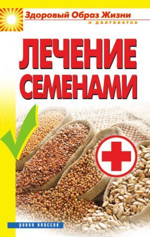 Лечение семенами