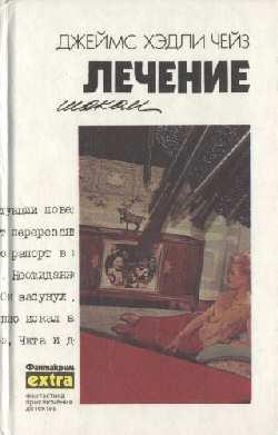 Лечение шоком [Shock Treatment, 1959]