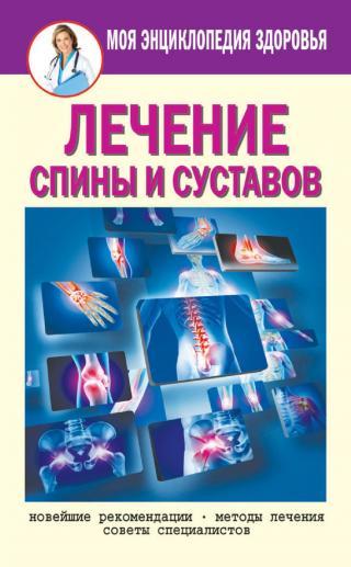 Лечение спины и суставов [Новейшие рекомендации. Методы лечения. Советы специалистов]