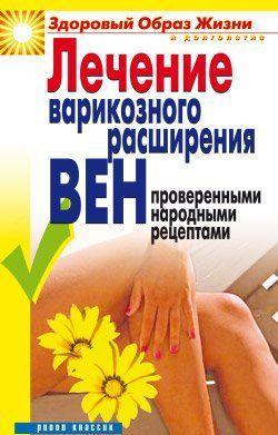 Лечение варикозного расширения вен проверенными народными рецептами