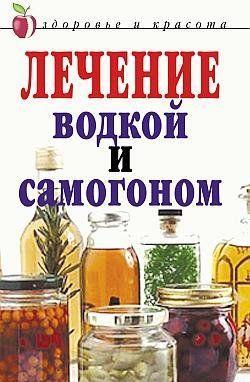 Лечение водкой и самогоном