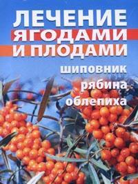 Лечение ягодами
