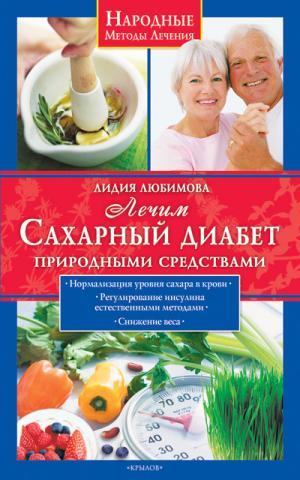 Лечим сахарный диабет природными средствами