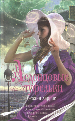 Леденцовые туфельки [The Lollipop Shoes / The Girl with No Shadow-ru]