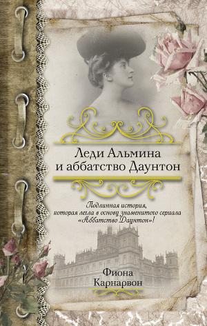 Леди Альмина и аббатство Даунтон