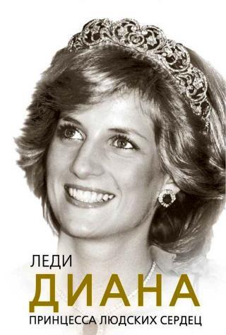 Леди Диана. Принцесса людских сердец