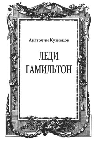 Леди Гамильтон