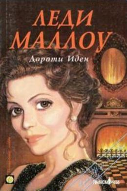 Леди Маллоу [Lady of Mallow]