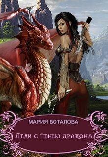 Леди с тенью дракона (СИ)