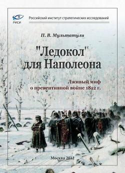 «Ледокол» для Наполеона (Лживый миф о «превентивной войне»)