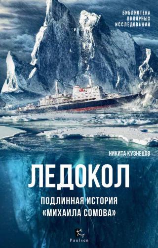 Ледокол. Подлинная история «Михаила Сомова»