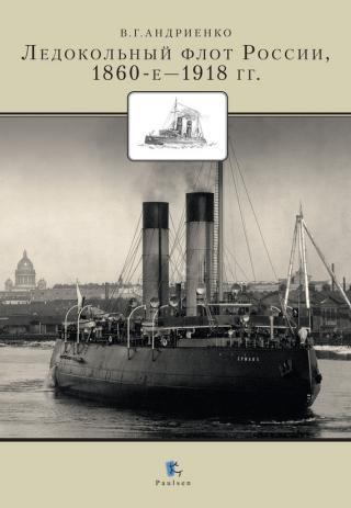 Ледокольный флот России, 1860-е — 1918 гг.