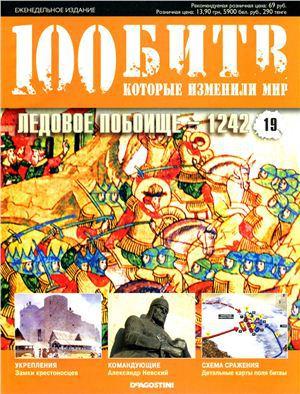 Ледовое побоище - 1242