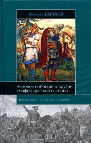 Ледовое побоище и другие «мифы» русской истории